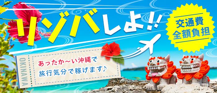 沖縄素人図鑑の出稼ぎ求人画像