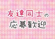 沖縄素人図鑑で働くメリット3