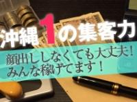 沖縄素人図鑑で働くメリット5