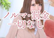 沖縄素人図鑑~second~で働くメリット2
