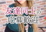 沖縄素人図鑑~second~で働くメリット3