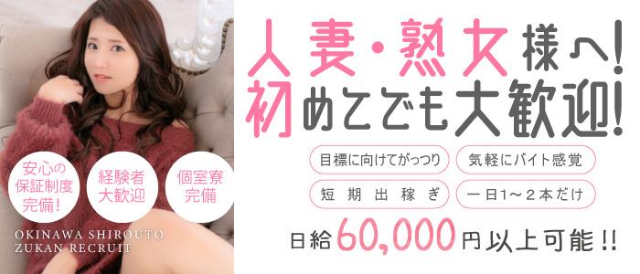 沖縄素人図鑑~second~の人妻・熟女求人画像