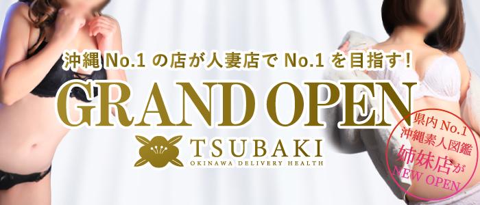 沖縄素人図鑑~second~の求人情報