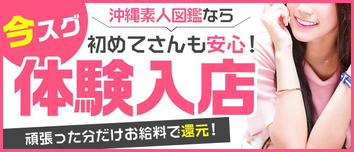 体験入店・沖縄素人図鑑