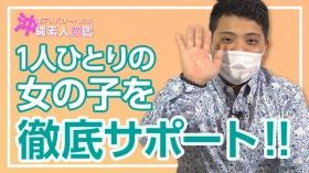 沖縄素人図鑑~second~の求人動画