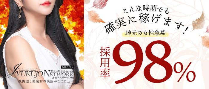熟女ネットワーク岡山(シグマグループ)の求人画像