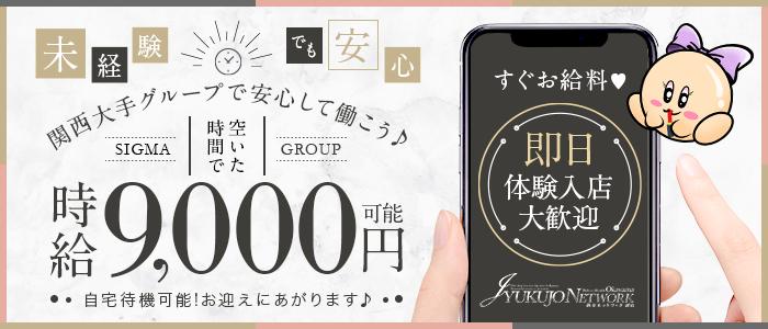 熟女ネットワーク岡山(シグマグループ)の体験入店求人画像